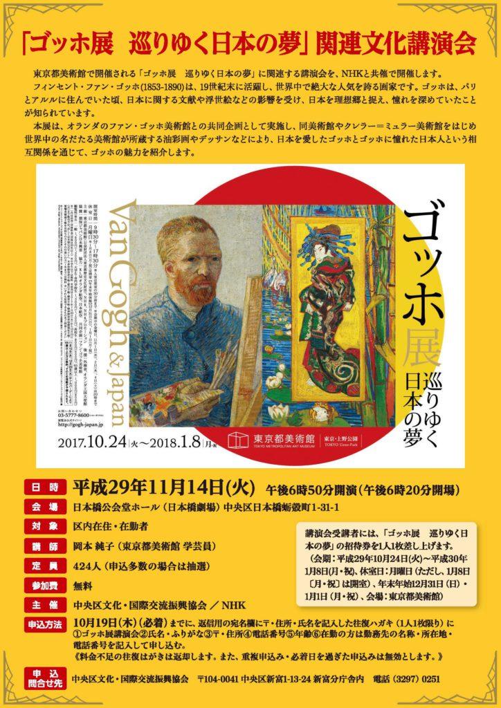 「ゴッホ展 巡りゆく日本の夢」関連文化講演会
