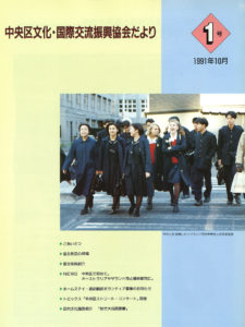 平成 3 年 10 月 1 日中央区文化・国際交流振興協会だより創刊号
