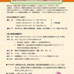 日本語指導者養成講座_20170422