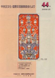 2005年12月 44号 中央区文化・国際交流振興協会だより
