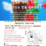 국제교류 살롱「완벽한 아이스 커피 만드는 법을 공부하자 !」