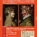 「アルチンボルド展」関連文化講演会