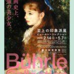 「至上の印象派展 ビュールレ・コレクション」関連文化講演会
