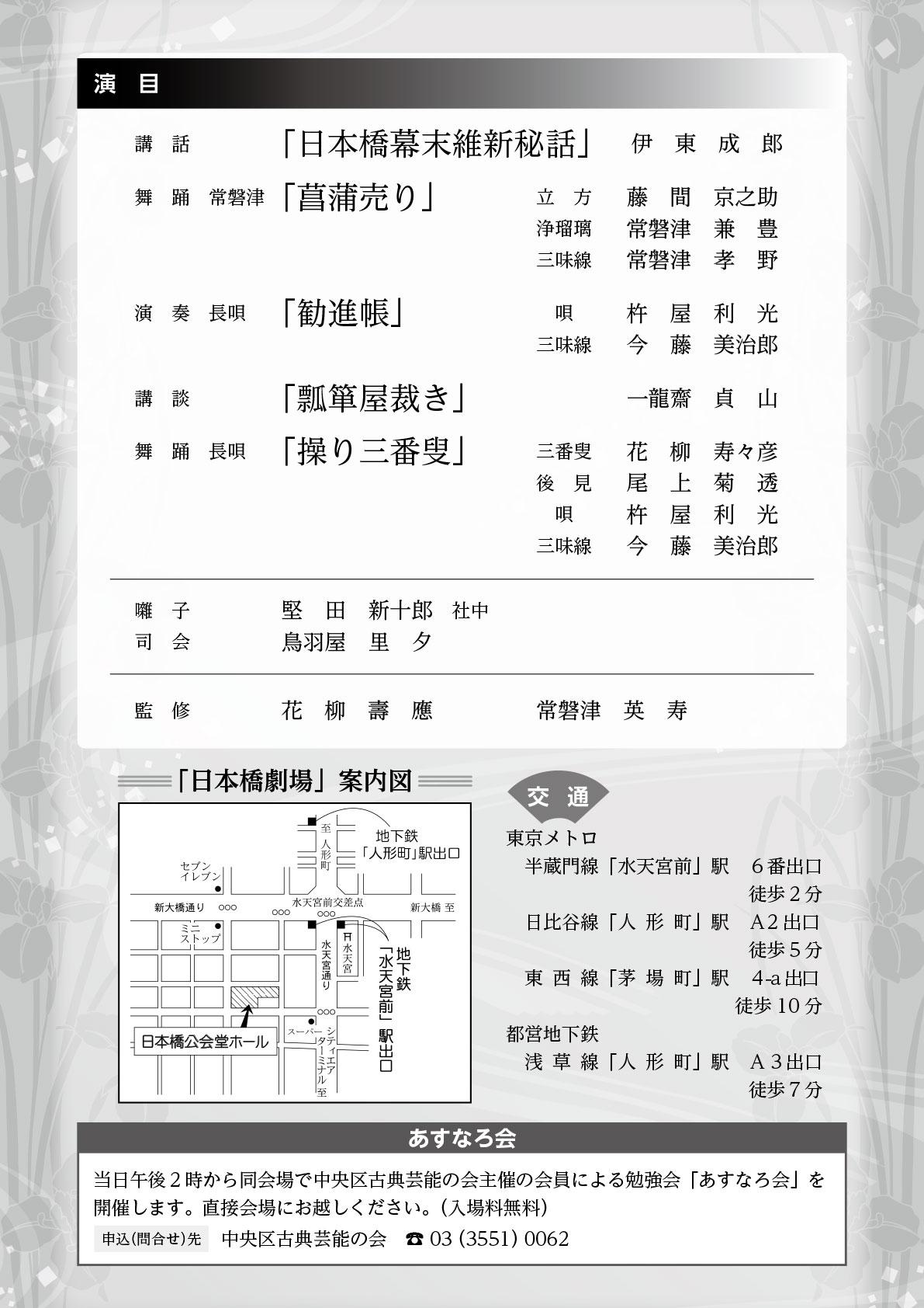 第21回古典芸能鑑賞会