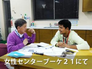 CCIEA日本語教室 水曜日 女性センターブーケ21にて