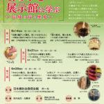 平成29年度 文化講座「まちかど展示館に学ぶ~伝統の技と歴史~」