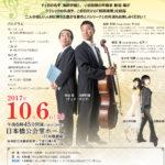 平成29年度コンサート「チェロ&ピアノ&バレエによるスペシャルコンサート」