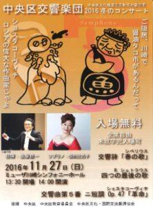 2016冬のコンサートチラシ