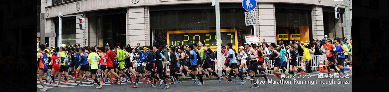 東京マラソン 銀座を駆ける