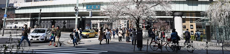 今も昔も江戸五街道の起点 日本橋