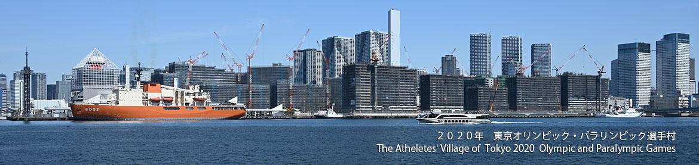 2020年 東京オリンピック・パラリンピック選手村