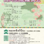 第19回 古典芸能鑑賞会