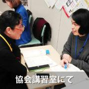 CCIEA日本語教室 木曜日 協会講習室にて